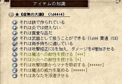 03虚無の大鎌.jpg