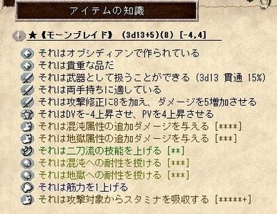 06モーンブレイド.jpg