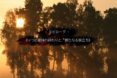 07エピローグ.jpg