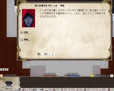 03伝説の王弟.jpg
