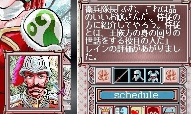 04衛兵隊長.jpg